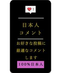 日本人アカウントから日本語コメント10個