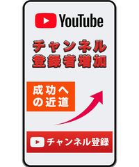 YouTubeチャンネル登録者500人増加