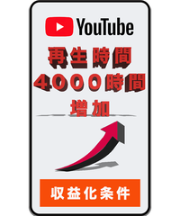 Youtube再生時間+4000時間(要60分以上の動画1本)