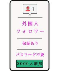 (プライベートアカウント対応)フォロワー2000人増加★購入後30日保証