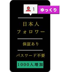 【値下げしました】日本人フォロワーをゆっくり自然に1000人増加