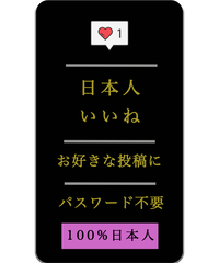 日本人アカウントから100いいね