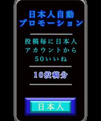 日本人自動プロモーション 投稿毎に50いいね 10投稿分