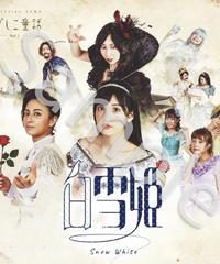 ※数量限定 なでしこ童話~白雪姫~おはなし朗読ボイス&主題歌CD