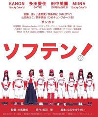 映画「ソフテン!」DVD