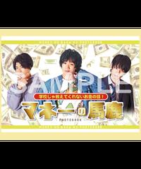 短編教養ドラマ「マネーの馬鹿」フォトブック(A5サイズ)