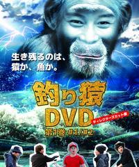釣り猿3&4 DVD