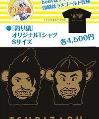 【Sサイズ】釣り猿2 Tシャツ