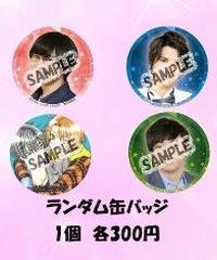 映画「LOVE STAGE」ランダム缶バッジ(全4種類)