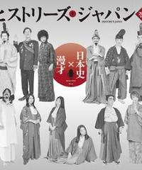 【ヒストリーズ・ジャパン】DVD2016Ver