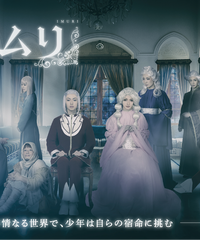 舞台【イムリ】DVD