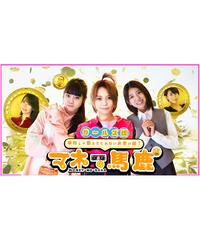 短編教養ドラマ『マネーの馬鹿~ガールズ版~』DVD
