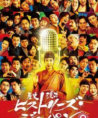 TV【ヒストリーズ・ジャパン】DVD 四