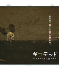 映画【ギフテット】 パンフレット