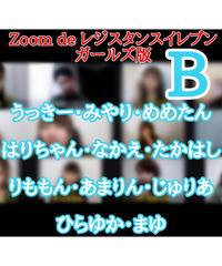 ガールズ版「Zoom de レジスタンスイレブン~見えない敵を封鎖せよ~」B