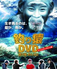 釣り猿 ディレクターズカット版 #1&#2DVD