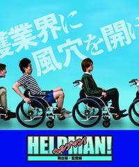 舞台『ヘルプマン! 2017 〜監査編』DVD