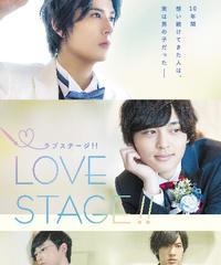 映画「LOVE STAGE」DVD