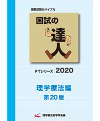 国試の達人 PTシリーズ2020 理学療法編 第20版