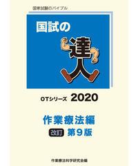 国試の達人 OTシリーズ2020 作業療法 編 改訂第9版