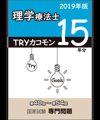 TRYカコモン15年分 理学療法士 国家試験専門問題(第40~54回)