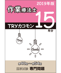 TRYカコモン15年分 作業療法士 国家試験専門問題(第40~54回)