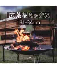 箱薪 広葉樹ミックス31~34㎝・20kg入