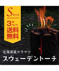 スウェーデントーチ Sサイズ3本入り 北海道産 カラマツ キャンプ用品 丸太ストーブ 焚火