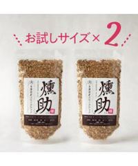 燻製チップ 燻助®(クンスケ)ミニ 460mⅼ(約100g) 2袋