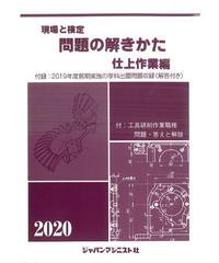 問題の解きかた 仕上作業編 2020年版