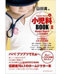 小児科BOOK II うつる病気とさまざまな発疹
