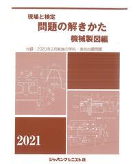 問題の解きかた 機械製図編 2021年版