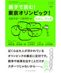 お・は103 親子で読む!東京オリンピック! ただし、アンチ