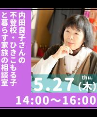 2021年5月27日(木)14:00〜16:00 「内田良子さんの不登校・ひきこもる子と暮らす家族の相談室」チケット