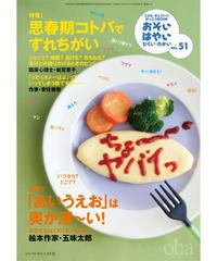 お・は51 特集Ⅰ思春期コトバですれちがい、特集Ⅱ「あいうえお」は奥が深い!