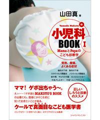 小児科BOOK I 発熱、腹痛、よくある症状