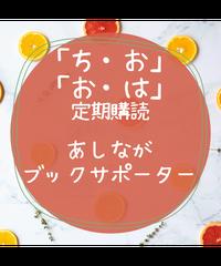 『ち・お』『お・は』定期購読【あしながブックサポーター】