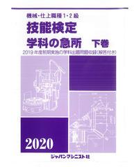 技能検定・学科の急所(下巻)2020年版