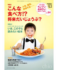 ち・お84 特集Ⅰこんな食べ方!? 将来だいじょうぶ? 特集Ⅱいま、この子と読みたい絵本