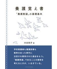 養護覚え書 「養護教諭」の基礎基本