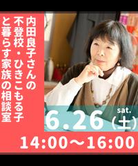 2021年6月26日(土)14:00〜16:00 「内田良子さんの不登校・ひきこもる子と暮らす家族の相談室」チケット