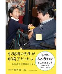 ち・お123 小児科の先生が車椅子だったら ─私とあなたの「障害」のはなし