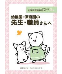 香害パンフ 3巻:幼稚園・保育園の先生・職員さんへ 4冊セット