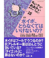 ち・お [booklet13] 水イボ、とらなくてはいけないの?