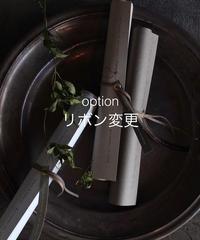 【option】リボン変更 スエードリボン(席次表&プロフィール ロール)