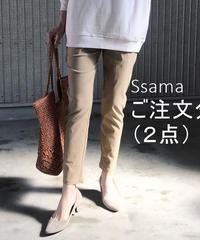 Ssamaご注文分(2点)
