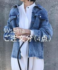 Wsamaご注文分(4点)