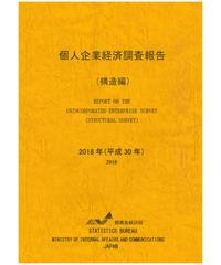 個人企業経済調査報告書(構造編)2018年(平成30年) [978-4-8223-4056-8]-01