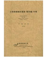 小売物価統計調査(動向編)年報 平成28年 [978-4-8223-3971-5]-01
