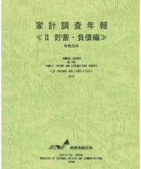 家計調査年報<Ⅱ貯蓄・負債編>令和元年 [978-4-8223-4097-1]-01